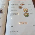 うどん茶屋 海津屋 - メニュー(単品とごはんもの)