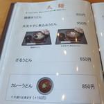 うどん茶屋 海津屋 - メニュー(太麺)