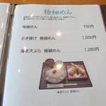うどん茶屋 海津屋 - メニュー(極細)