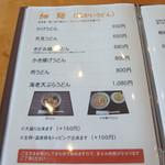 うどん茶屋 海津屋 - メニュー(細麺の温かい)