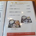 うどん茶屋 海津屋 - メニュー(細麺の釜揚げ)