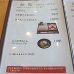 うどん茶屋 海津屋 - メニュー(細麺の冷たい)