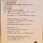 ソラノイロ ナゴヤ - 店主敬白