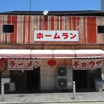ホームラン本店 - 「ホームラン本店」店構え