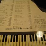 70554229 - ピアノをデザインしたメニュー