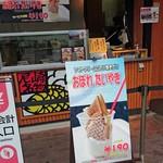 たい焼き 二万翁 - 190円はサービス価格だそうです。
