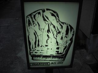 ヤマトヤ - アートっぽい看板