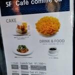 カフェ・コムサ - [外観] ビル1F 玄関横 店舗案内板 アップ♪w ①