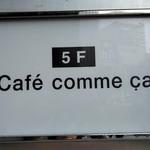 カフェ・コムサ - [外観] ビル1F 玄関横 店舗案内板 アップ♪w ②