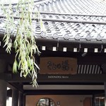Jougaiichibashokudou - さとの湯
