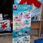 Jougaiichibashokudou - かき氷メニュー