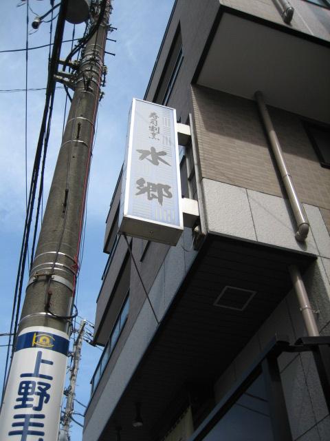 寿司割烹水郷