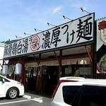 麺屋 児玉屋 -