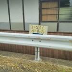 いなもく - 長柄農免道路からの看板