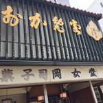 岡女堂菓子司舗 -