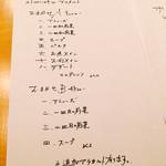 オステリア あんじゅ 西麻布 - 2017年7月現在のメニュー