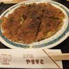 やまもと - 料理写真:名物ねぎ焼 600円