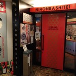魚菜 日本橋亭 - 店舗入口