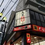 魚菜 日本橋亭 - 店舗のあるビル