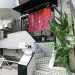 テッパンキッチン ヒロオ - 渋谷区東 テッパンキッチン HIROO
