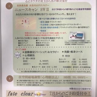 平日限定☆ニュースキャンセラピー