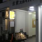 CAFE STRADA - 外観