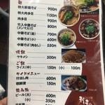 新福菜館 本店 -