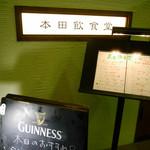 本田飲食堂 -