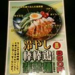 リトル成都 - 夏限定の麺