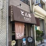 とん亭 - 玄関