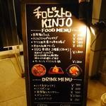 お酒と和ごはん KINJO -