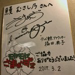 鰻 むさし乃 - モヤさま訪問 サイン