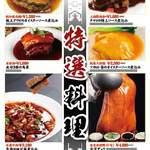 香港餃子酒場 - 料理写真:自慢の特選料理