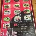 華隆餐館 - メニュー(の一部)