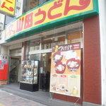 山田うどん - マクドナルド跡地にオープン