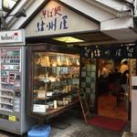 信州屋 渋谷店 -