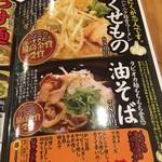 麺匠 えい蔵 - メニュー1