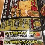 麺匠 えい蔵 - メニュー2