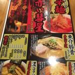 麺匠 えい蔵 - メニュー3