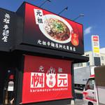 辛麺屋 桝元 栗東店 -