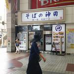 そばの神田 東一屋 名掛丁店 -