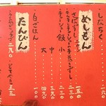 70596977 - メニュー(ラーメン以外)