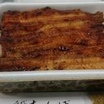 志んぼ - お弁当のうな重