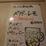 元気屋 ふってん 南大塚店 - メガレモン(о´∀`о)