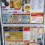 元気屋 ふってん 南大塚店 - ドリンコメニュー