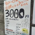 元気屋 ふってん 南大塚店 - いきなり突撃でもOK牧場