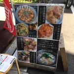 刀削麺 張家 - 店頭メニュー