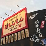 回転寿司すしえもん - 回転寿司すしえもん 宇和島本店(愛媛県宇和島市弁天町)外観
