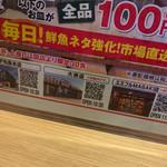 回転寿司すしえもん - 回転寿司すしえもん 宇和島本店(愛媛県宇和島市弁天町)店舗