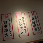 回転寿司すしえもん - 回転寿司すしえもん 宇和島本店(愛媛県宇和島市弁天町)ヤンキースのまーくん・バレンティンのお祝い